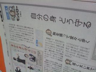 7thJunNews paper.jpg